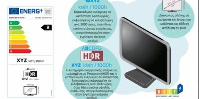 Νέα ενεργειακή ετικέτα για τηλεοράσεις και οθόνες