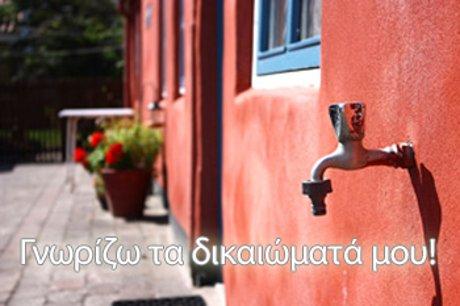 water_tab.jpg